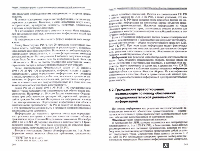 Иллюстрация 1 из 13 для Предпринимательское право. Учебник для бакалавров - Андреева, Ершова, Отнюкова | Лабиринт - книги. Источник: Лабиринт