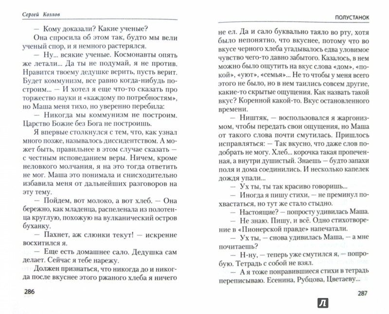 Иллюстрация 1 из 14 для Мытарь. Порог сердца. Повести и рассказы - Сергей Козлов | Лабиринт - книги. Источник: Лабиринт