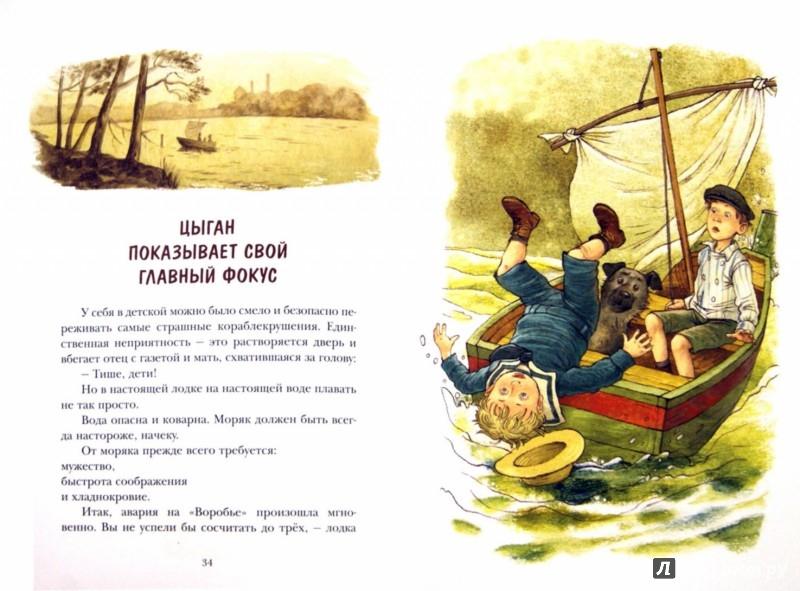 Иллюстрация 1 из 74 для Как ни в чем не бывало - Алексей Толстой | Лабиринт - книги. Источник: Лабиринт