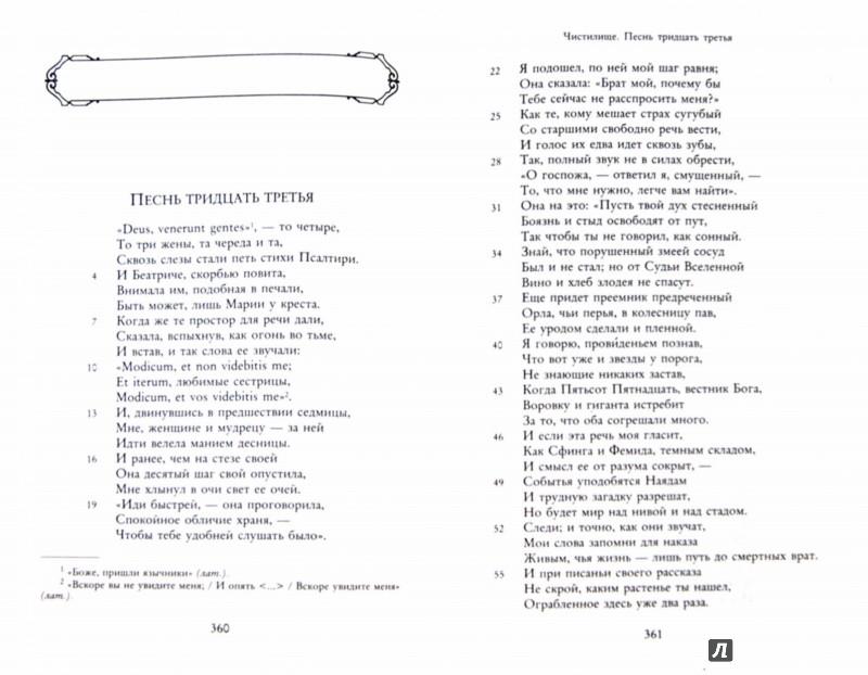 Иллюстрация 1 из 7 для Божественная Комедия - Данте Алигьери | Лабиринт - книги. Источник: Лабиринт