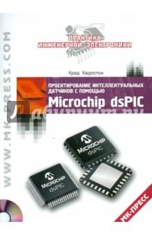 Проектирование интеллектуальных датчиков с помощью Microchip dsPIC (+CD)Программирование<br>На страницах этой книги раскрыты способы применения популярных цифровых контроллеров сигналов Microchip dsPIC, в которых вычислительный потенциал мощных цифровых процессоров сигналов удачно объединен с возможностями микроконтроллеров PIC. Рассматриваются вопросы не только программирования, но и проектирования электронного оборудования. Таким образом, читатель получает полное представление о процессе создания интерфейса для трех конкретных типов датчиков: температуры, давления/нагрузки и расхода. Эта практичная, легкая в восприятии книга раскрывает реальные проблемы, возникающие в повседневной работе разработчиков, и показывает решения, позволяющие реализовать все сильные стороны такого мощного средства, как интеллектуальные датчики.<br>
