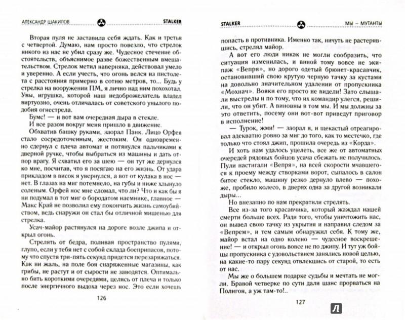 Иллюстрация 1 из 5 для Герои Зоны. Мы - мутанты - Александр Шакилов | Лабиринт - книги. Источник: Лабиринт