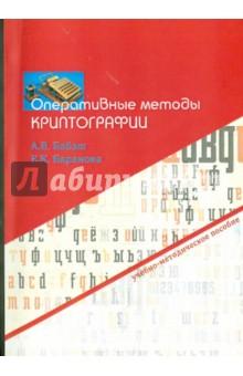 Оперативные методы криптографии. Учебно-методическое пособие