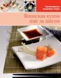 Японская кухня (том №4)