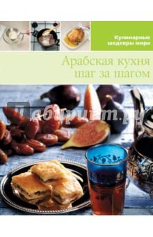 Арабская кухня (том №10)