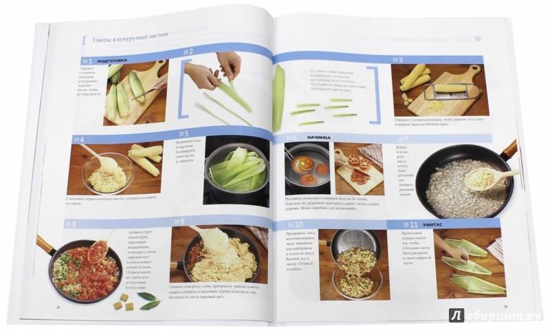 Иллюстрация 1 из 17 для Аргентинская кухня (том №12) | Лабиринт - книги. Источник: Лабиринт