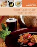Индийская кухня (том №14)