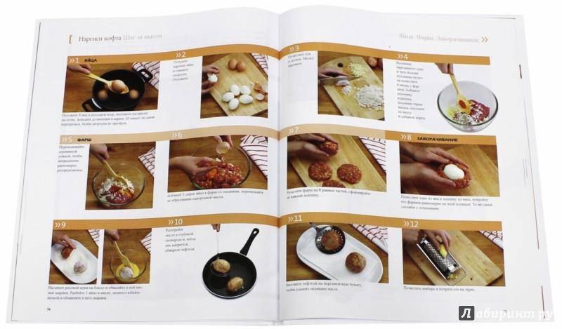 Иллюстрация 1 из 16 для Индийская кухня (том №14) | Лабиринт - книги. Источник: Лабиринт