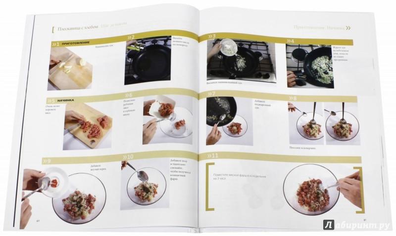 Иллюстрация 1 из 11 для Сербская кухня (том №16)   Лабиринт - книги. Источник: Лабиринт