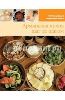 Армянская кухня (том №18)