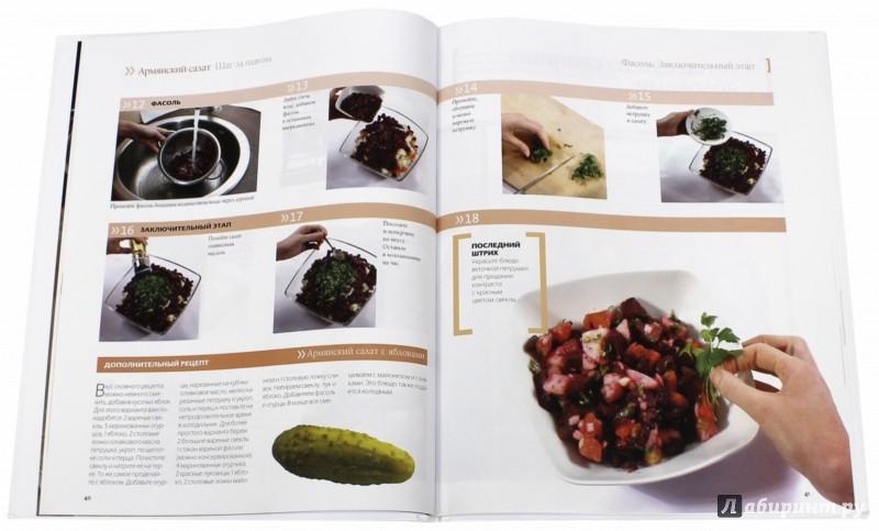 Иллюстрация 1 из 26 для Армянская кухня (том №18) | Лабиринт - книги. Источник: Лабиринт