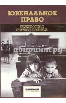 Ювенальное право. Электронное учебное пособие (CD)