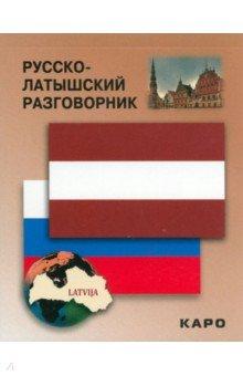 Русско-латышский разговорникДругие разговорники<br>Удобный русско-латышский разговорник<br>