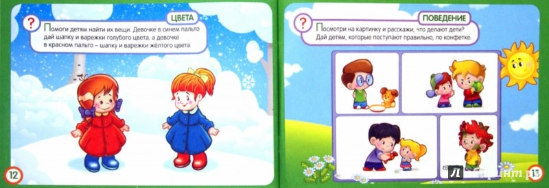 Иллюстрация 1 из 42 для На прогулке. Для детей 3-4 лет | Лабиринт - книги. Источник: Лабиринт