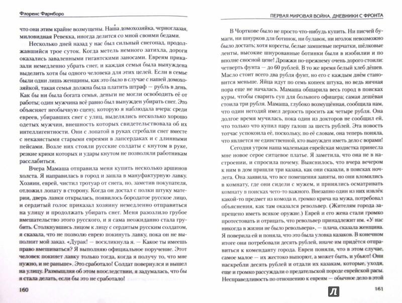 Иллюстрация 1 из 12 для Первая мировая война. Дневники с фронта - Флоренс Фармборо   Лабиринт - книги. Источник: Лабиринт