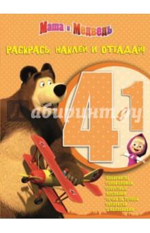 Маша и Медведь. Раскрась, наклей и отгадай! (№1403)