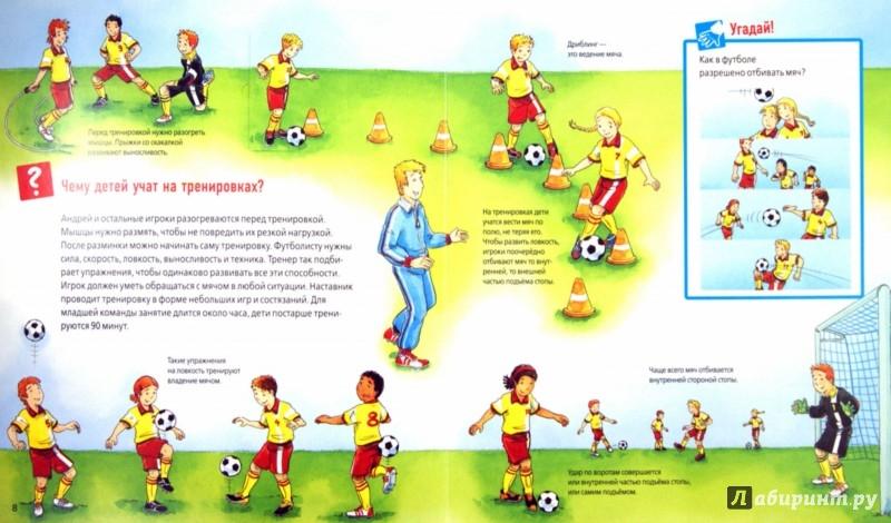 Иллюстрация 1 из 17 для Футбол | Лабиринт - книги. Источник: Лабиринт