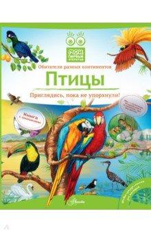 ПтицыЖивотный и растительный мир<br>Книга посвящена птицам, обитающим на разных континентах планеты. Вы прочитаете о самых необычных, ярко окрашенных, звонко поющих, говорящих, плавающих и ныряющих пернатых. Узнаете о тех, кто живет рядом с нами и о тех, кого можно встретить в непроходимых лесах. Книга на плотном картоне снабжена открывающимися окошками с забавными рисунками и подробностями из жизни птиц.<br>Для детей дошкольного возраста.<br>Для чтения взрослыми детям.<br>