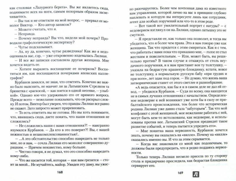 Иллюстрация 1 из 22 для Киммерийский закат - Богдан Сушинский | Лабиринт - книги. Источник: Лабиринт