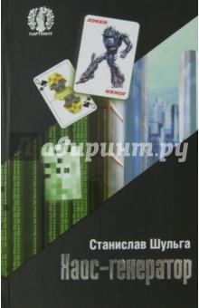 Хаос-генератор