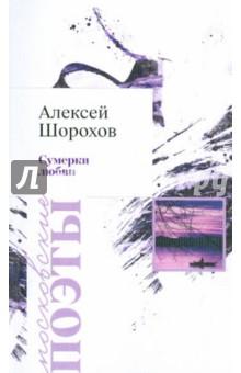 Шорохов Алексей Алексеевич » Сумерки любви
