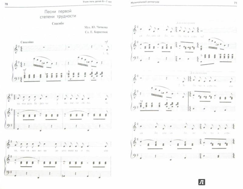 Иллюстрация 1 из 11 для Учим петь детей 6 -7 лет. Песни и упражнения для развития голоса. ФГОС - Светлана Мерзлякова   Лабиринт - книги. Источник: Лабиринт