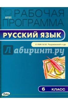 Русский язык. 6 класс. Рабочая программа к УМК М. М. Разумовской и др. ФГОС