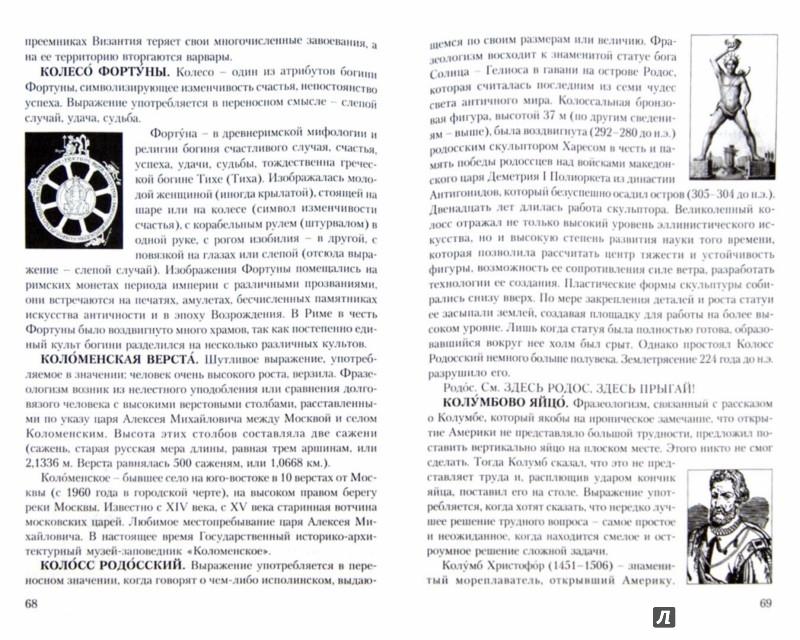 Иллюстрация 1 из 9 для Школьный словарь. Фразеологизмы в именах и названиях - Виктор Рязанцев | Лабиринт - книги. Источник: Лабиринт