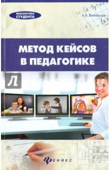 Метод кейсов в педагогике. Практикум для учителей и студентов