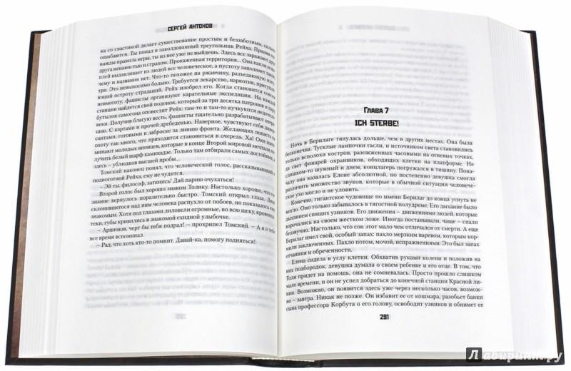 Иллюстрация 1 из 10 для Метро 2033: Московские туннели - Сергей Антонов   Лабиринт - книги. Источник: Лабиринт