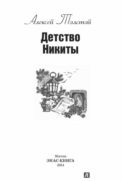 Иллюстрация 1 из 27 для Детство Никиты - Алексей Толстой | Лабиринт - книги. Источник: Лабиринт