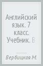 Английский язык. 7 класс. Учебник. В 2-х частях. Часть 2. ФГОС