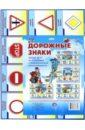 """Комплект плакатов """"Дорожные знаки"""". ФГОС"""
