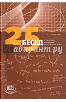 25 бесед с учителями математики на актуальные темыМетодические пособия по математике<br>Книга посвящена некоторым вопросам школьного курса математики, принципиальным как с научной, так и с методической точки зрения. Среди них - объяснение логики введения математических понятий, приоритетность функциональной линии, проблемы преподавания тригонометрии и элементов математического анализа, задачи с параметрами, ключевые теоремы планиметрии и другие.<br>Выбранный автором жанр бесед с учителем позволяет варьировать стиль изложения в каждой из 25 глав книги.<br>
