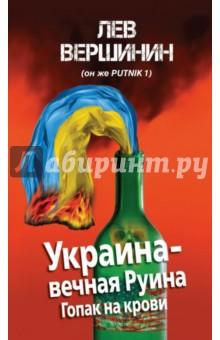 Украина - вечная РуинаПолитика<br>В основе людоедской идеологии украинского нацизма - чувство собственной неполноценности. Пытаясь хоть как-то скрыть горькую правду об извечной несостоятельности своего недо-государства, бандеровцы подменяют реальное прошлое бредовыми мифами. Эта книга не оставляет камня на камне от заведомой лжи, восстанавливая подлинную историю Украинской трагедии. Это историческое расследование показывает, как раз за разом украинская псевдо-элита приводила свой народ к национальной катастрофе, хаосу, анархии, разрухе - к тому кошмару, что зовется Руиной. Этот бестселлер - пощечина Киевской хунте, которая вновь превращает Малороссию в Руину, отплясывая гопак на крови.<br>