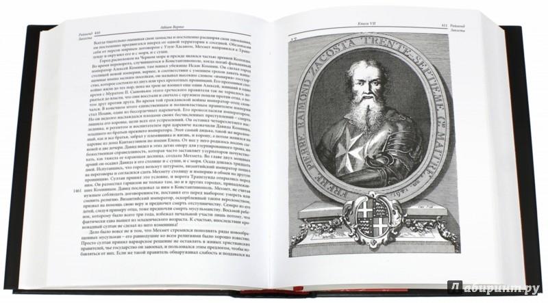 Иллюстрация 1 из 2 для История мальтийских рыцарей. В 2-х томах - Рене-Обер Верто   Лабиринт - книги. Источник: Лабиринт