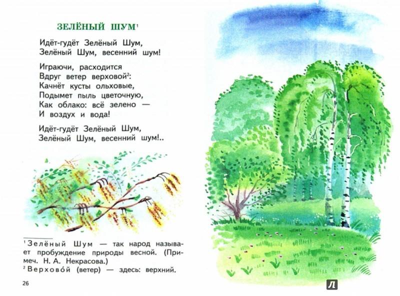 Иллюстрация 1 из 14 для Времена года в стихах русских поэтов | Лабиринт - книги. Источник: Лабиринт
