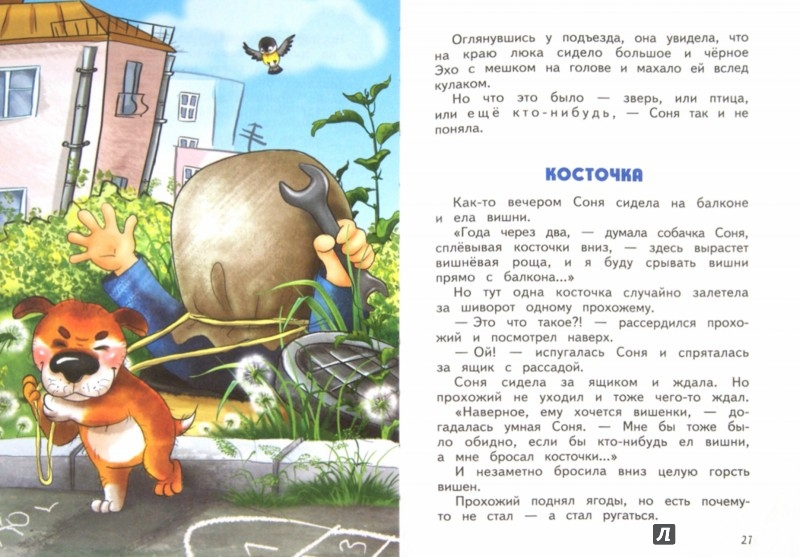 Иллюстрация 1 из 24 для Умная собачка Соня - Андрей Усачев   Лабиринт - книги. Источник: Лабиринт