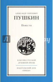 ПовестиКлассическая отечественная проза<br>Пушкин был убежден, что всякий настоящий, большой поэт должен расти как религиозно-нравственная личность. И только вместе с его духовным ростом будет совершенствоваться его творчество. Публикуя повести Пушкина в серии Классика русской духовной прозы, мы предлагаем читателю взглянуть на эти произведения по-новому, а именно - как на духовно-нравственную литературу.<br>Составитель: Шигарова Ю. <br>Рекомендовано к публикации Издательским советом Русской Православной Церкви<br>