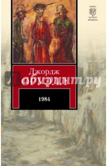 1984, Оруэлл Джордж
