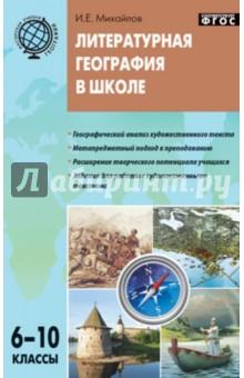 Литературная география в школе. Дидактический материал для учителей географии. 6-10 классы. ФГОС