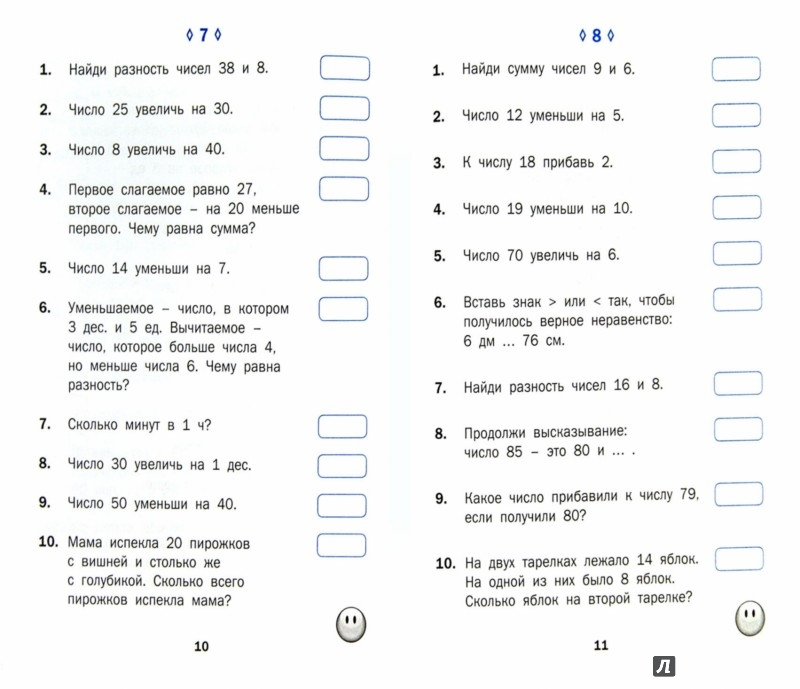 Математика 3 класс часть 1 моро 29