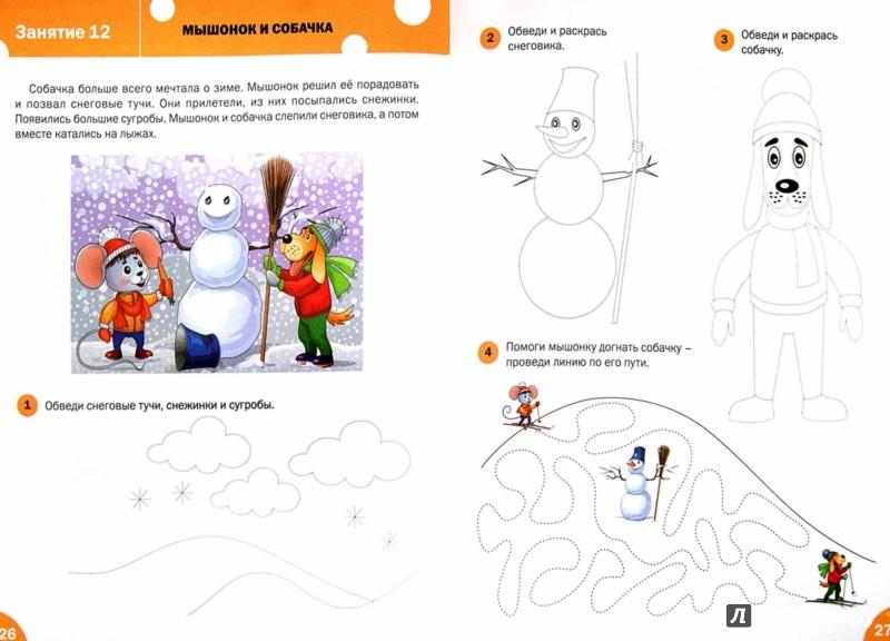 Иллюстрация 1 из 25 для Готовим руку к письму. Тетрадь для занятий с детьми 4-5 лет. ФГОС - Елена Ульева | Лабиринт - книги. Источник: Лабиринт