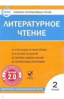 Литературное чтение. 2 класс. Комплект интерактивных тестов. ФГОС (CD)