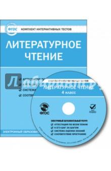 Литературное чтение. 4 класс. Комплект интерактивных тестов. ФГОС (CD)
