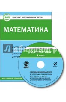 Математика. 4 класс. Комплект интерактивных тестов. ФГОС (CD)