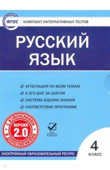 Русский язык. 4 класс. Комплект интерактивных тестов. ФГОС (CD)