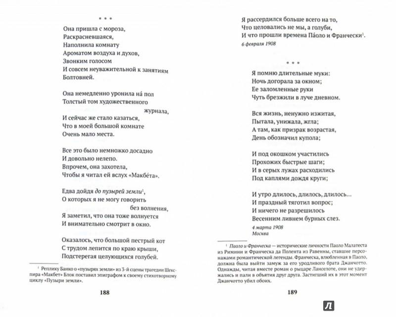 Иллюстрация 1 из 37 для Незнакомка. Двенадцать - Александр Блок | Лабиринт - книги. Источник: Лабиринт