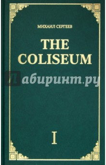 The ColiseumСовременная отечественная проза<br>Эту трогательную историю о двух девочках, лет двенадцати, поведал мне очарованный странник. Откройте первую страницу, и вы… останетесь с ними уже до конца.<br>