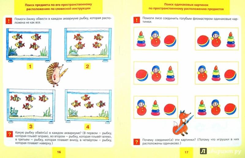 Иллюстрация 1 из 36 для Игровые упражнения по развитию произвольного внимания у детей 3-4 лет. ФГОС - Елена Колесникова | Лабиринт - книги. Источник: Лабиринт